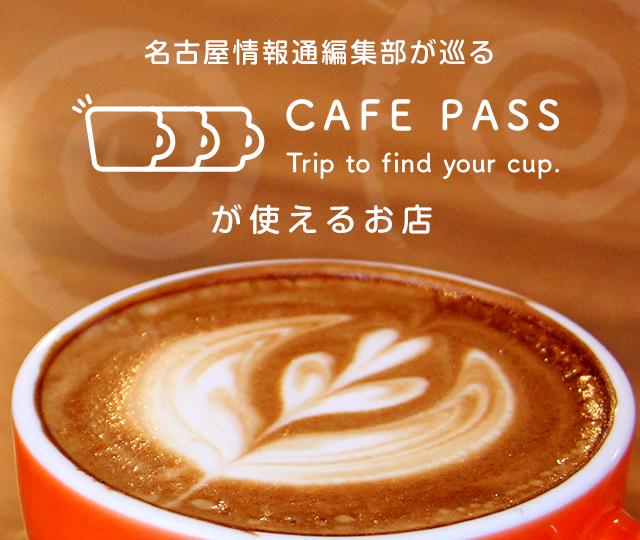 CAFEPASSが使えるお店