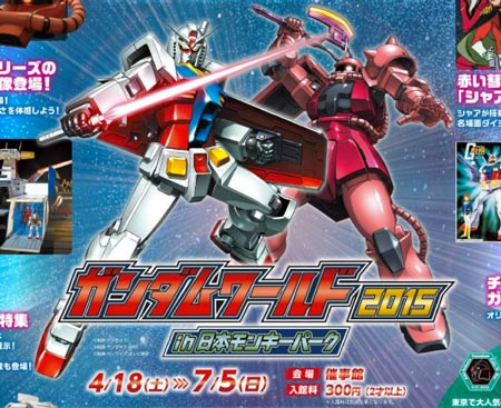 gundamworld2015