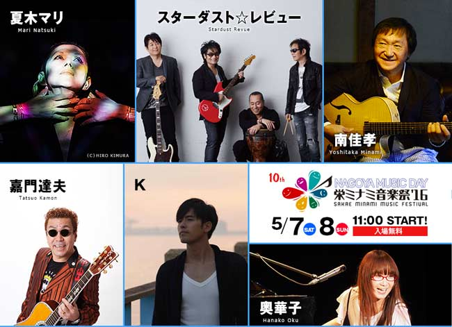 sakae-minami-ongakusai2016-3