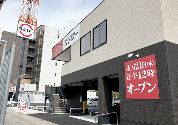 sushiro-atsuta-new2