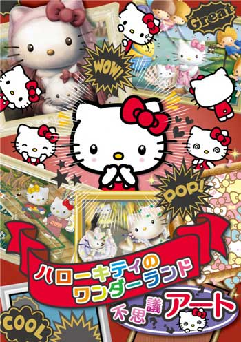 hellokitty-wonderland1