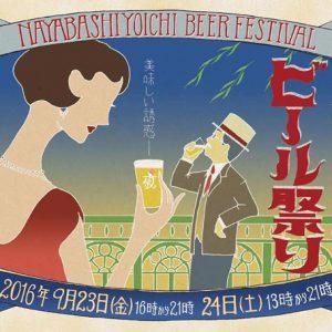 nayabashi-beer2016-1