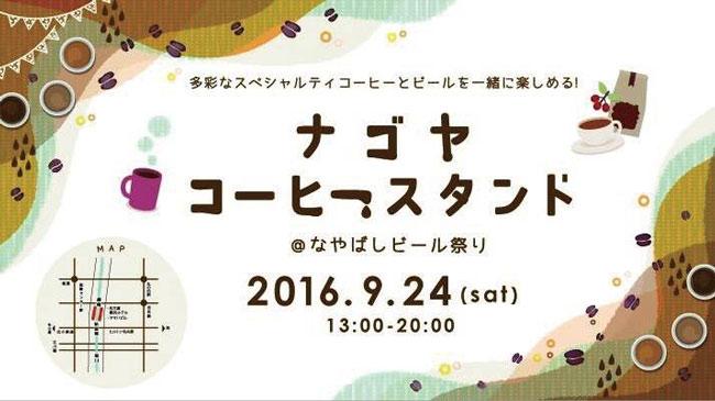 nayabashi-beer2016-4