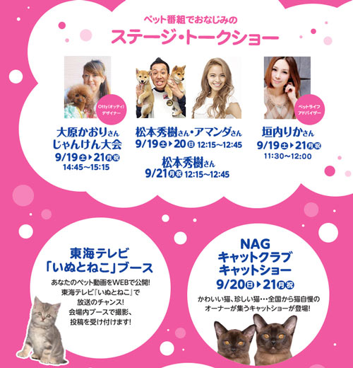 pet-exhibition2015-2