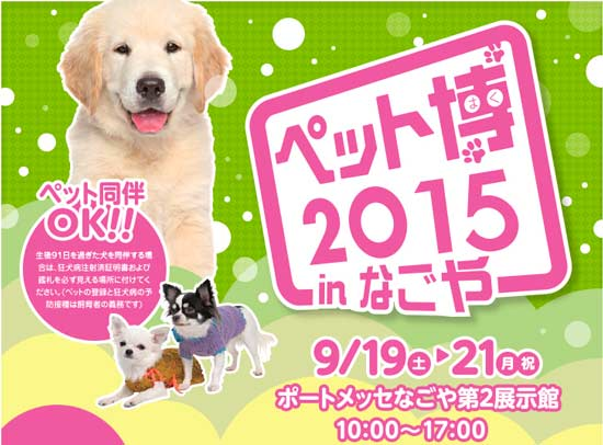 pet-exhibition2015