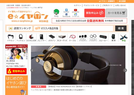 e-earphone-osu1