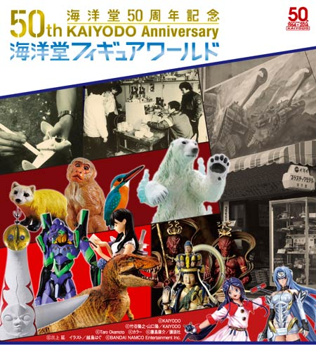 kaiyodo-figure-world2015-1