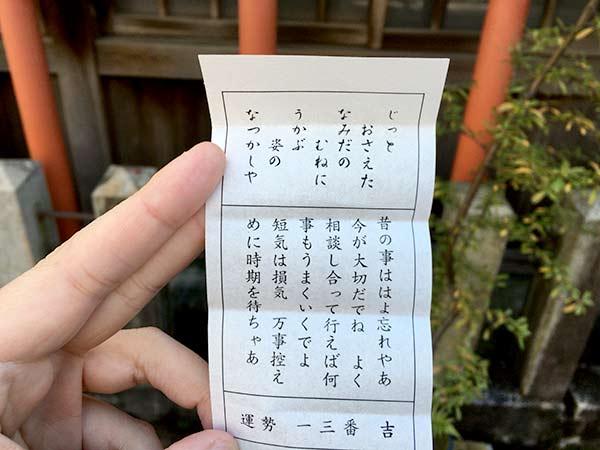 nagoyaben-omikuji7