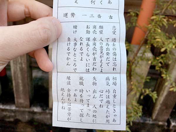 nagoyaben-omikuji8
