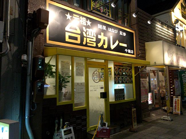 ganso-taiwan-curry-chikusa1