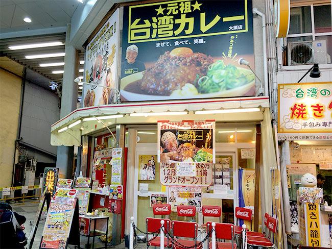 ganso-taiwan-curry-chikusa5