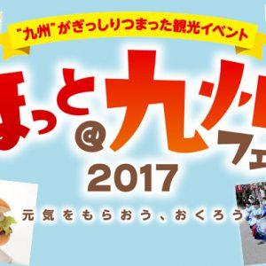 hot-kyushu-fair2017-1