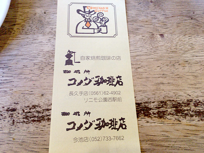 komeda_nagakute12