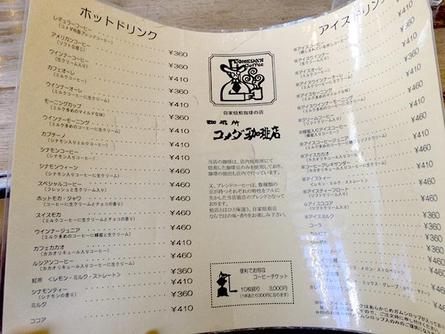 komeda_nagakute6