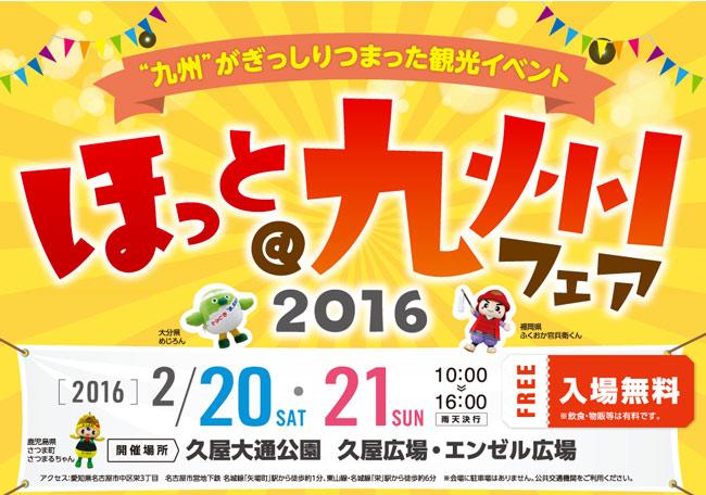 kyushu-fair2016-1
