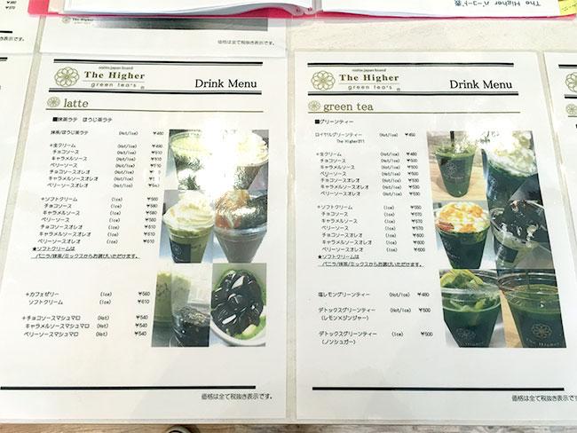 higher-green-teas3
