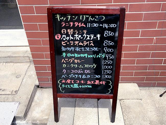 kitchen-genkotu2