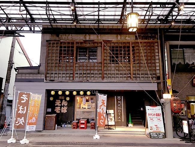 nagoyaza1