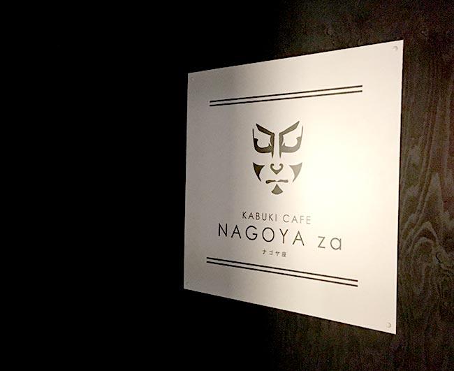nagoyaza13