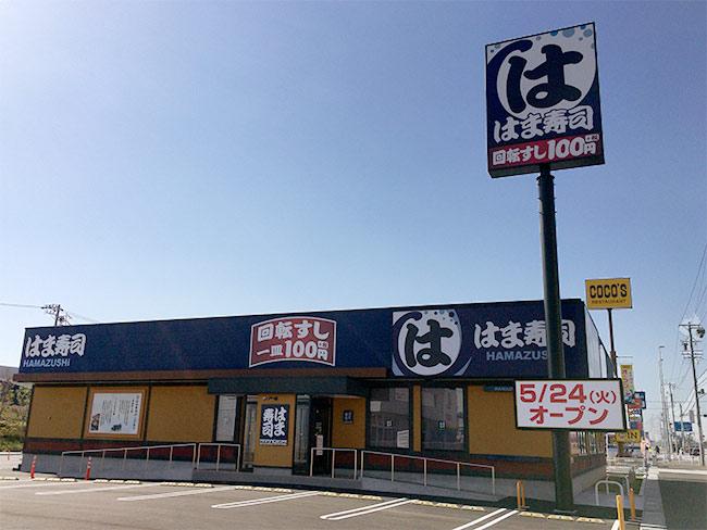 hamazushi-chaya3