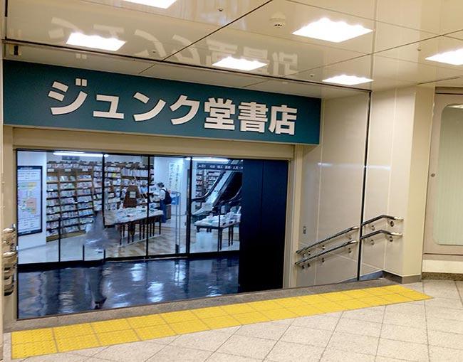 tokiwaen3