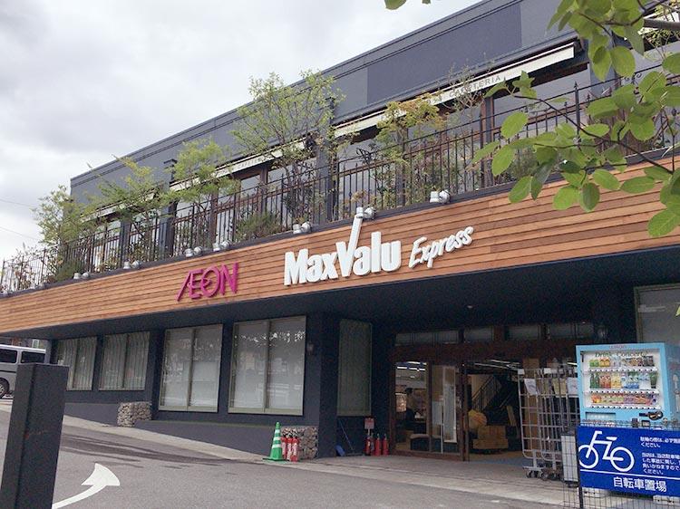 maxvalu-ueda1