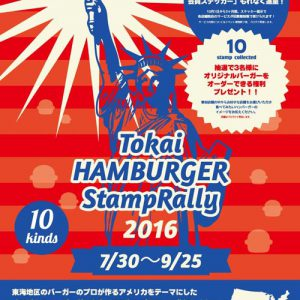 tokai-hamburger1