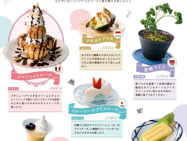 world-icecream-fes2