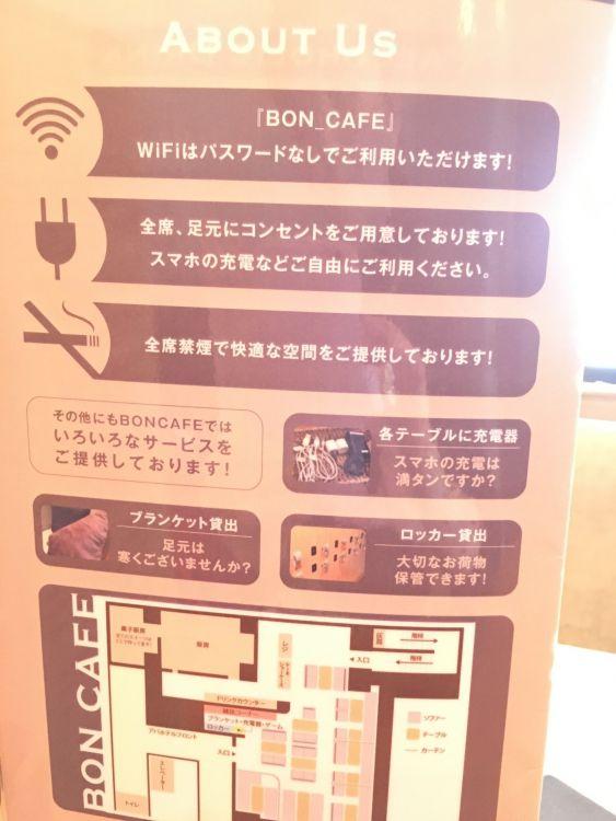 パスワードなしで使えるWi-Fi
