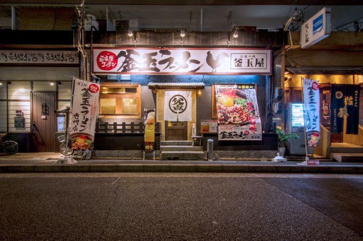 画像引用元:http://kamatamaya.jp/