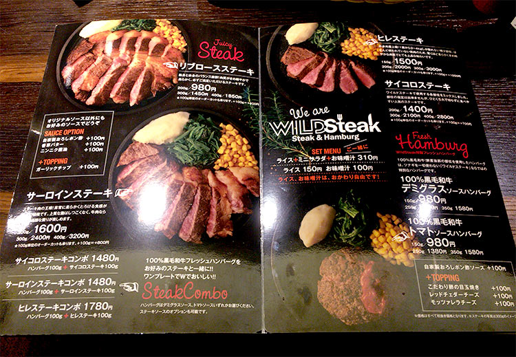 wildsteak1