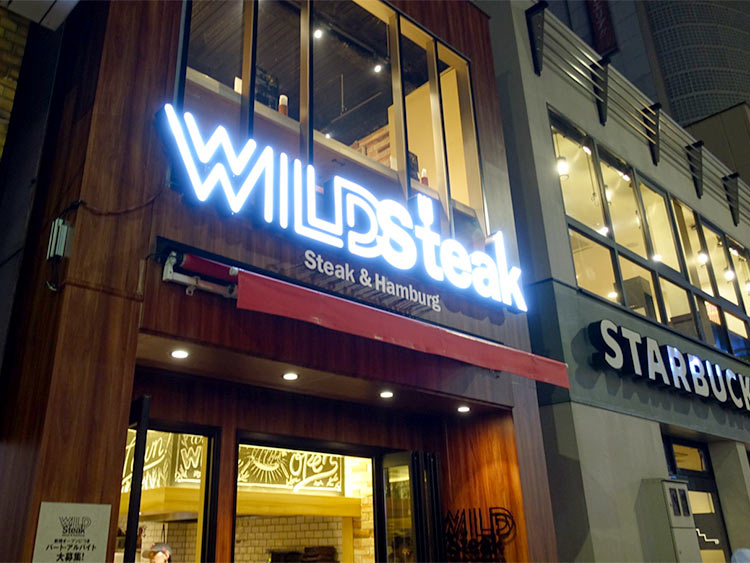 wildsteak5