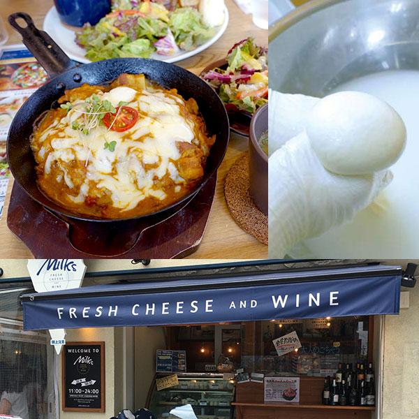 milks fresh cheese and wine|名古屋のグルメまとめ