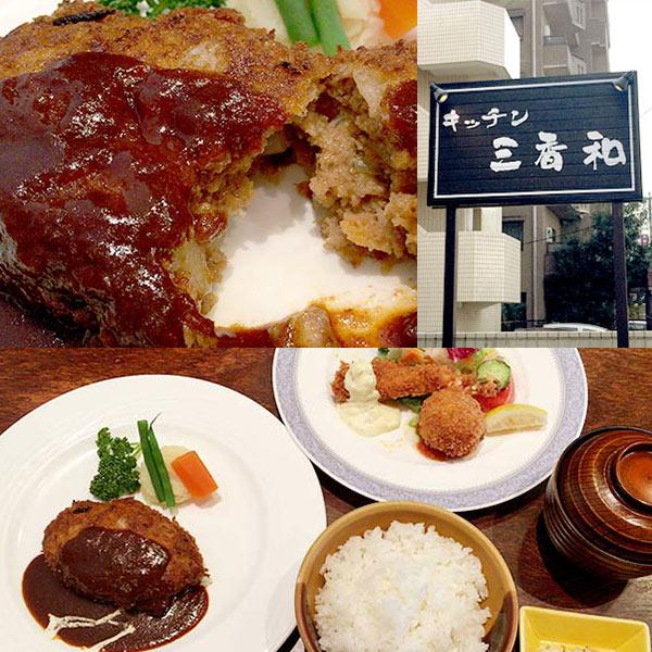 キッチン三香和|名古屋のグルメまとめ