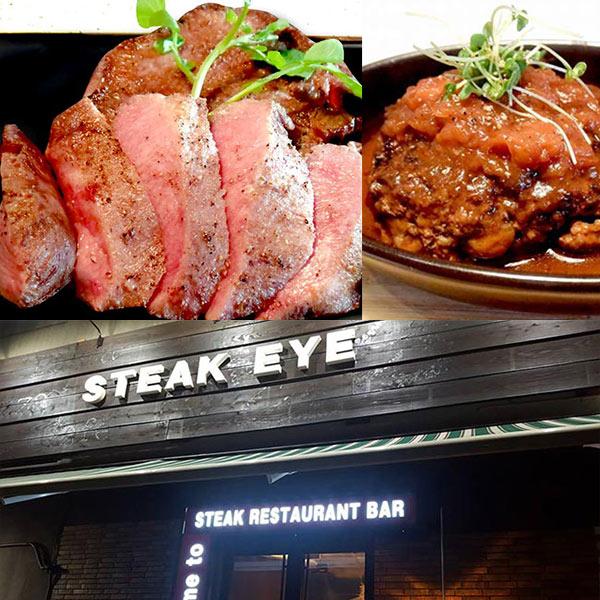 13-steakeye