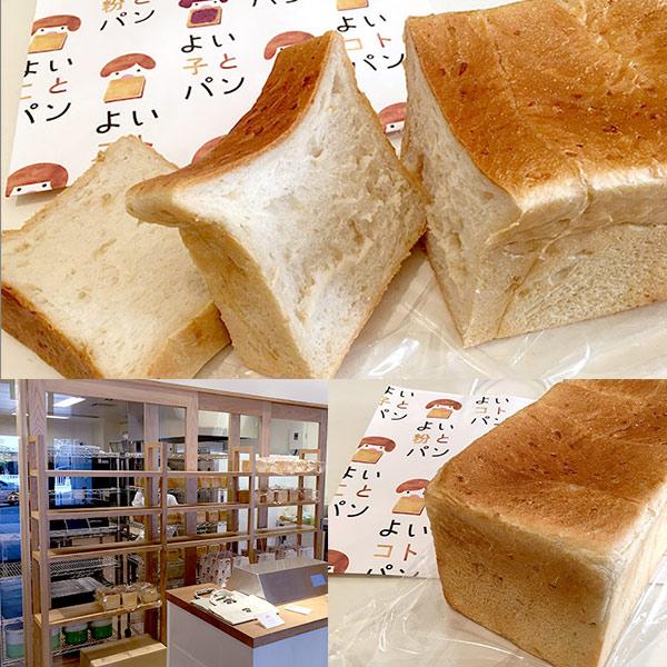 よいことパン|名古屋のグルメまとめ