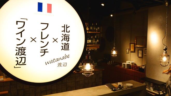 北海道×フレンチ×「ワイン渡辺」