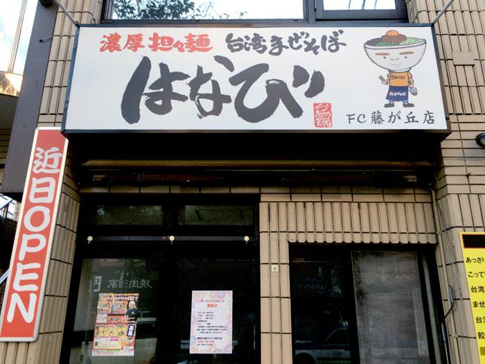 hanabi-fujigaoka1