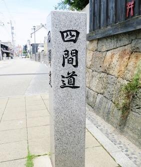 四間道カフェ