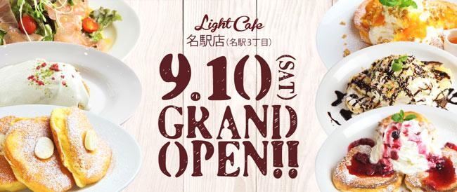 lightcafe1