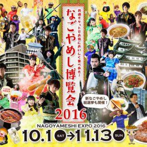 nagoyameshi-hakurankai2016-1