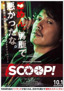 画像参照:http://scoop-movie.jp/news/index.html