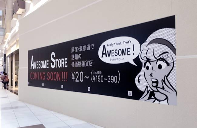 awesomestore4