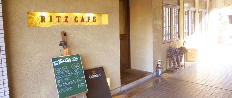 画像引用元:http://ritz-cafe.jp/