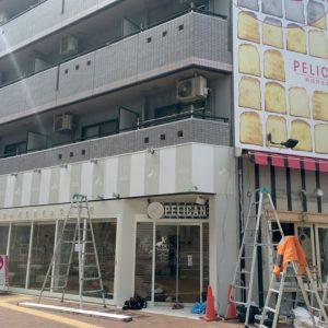 【熱田区】『ベーカリーパーラー ペリカン 熱田日比野店』10月6日(木)オープン。