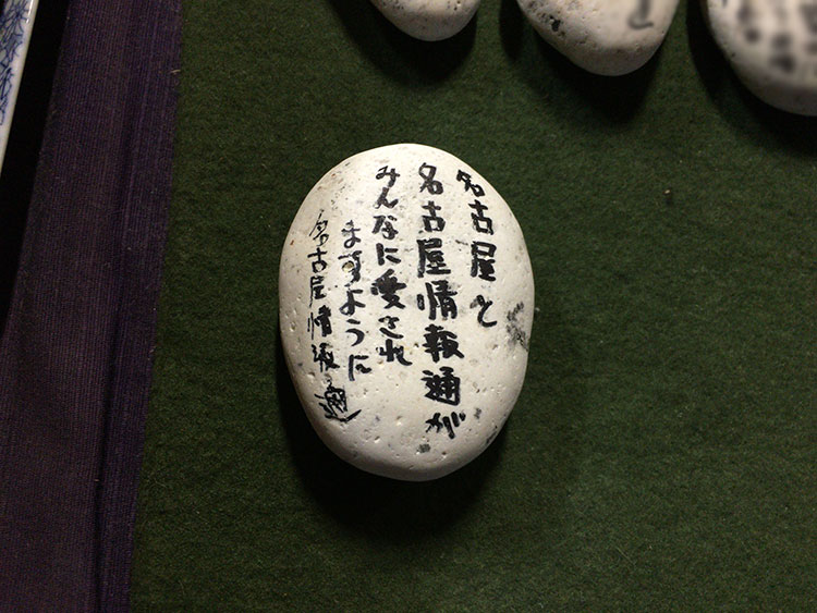 桃巌寺の祈願石