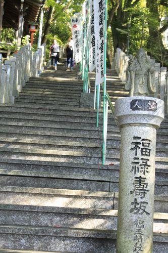 寂光院の福禄寿坂