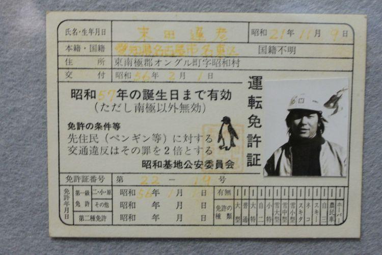 南極観測船乗組員の運転免許証