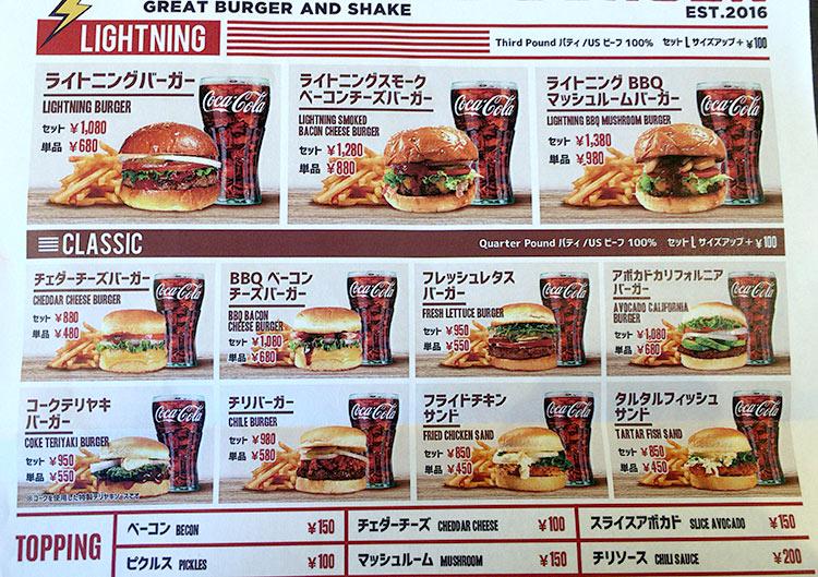 lightningburger5