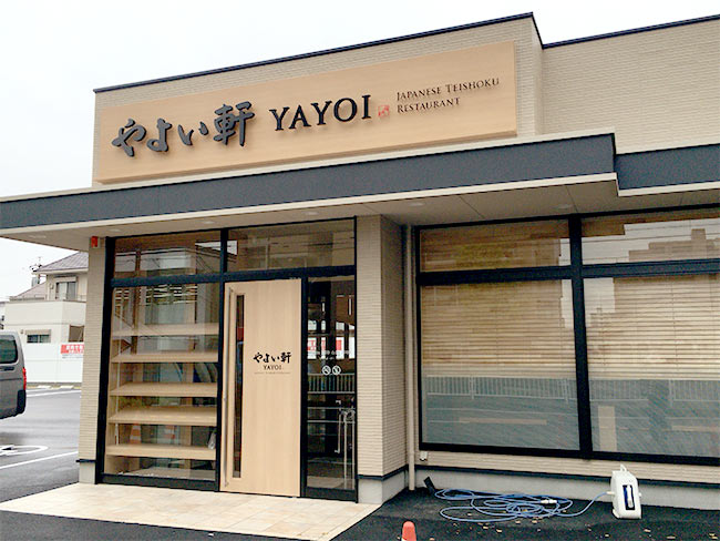 yayoiken-obata1